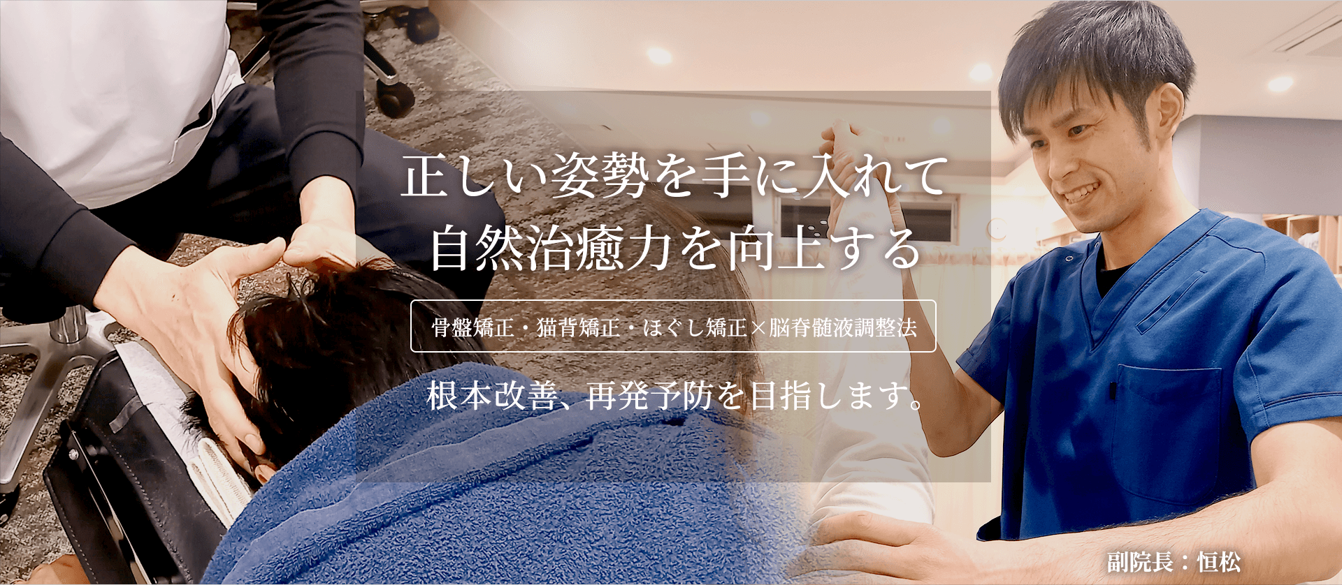 合志市のアンビー熊本整骨院では、骨盤矯正・猫背矯正・ほぐし矯正に加えて脳脊髄液調整法を用い、根本改善、再発予防を目指します