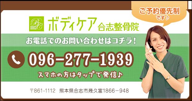 ボディケア合志整骨院 電話番号 096-277-1939